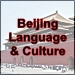 Beijing Language and Culture Learning Resources Page icon
