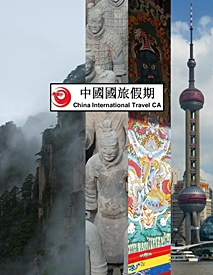 Open or download China International Travel CA's digital brochure