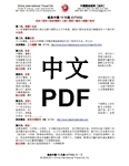 CIT002 PDF icon - Chinese