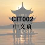 CIT002 Chinese page icon