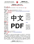 CIT003 PDF icon - Chinese