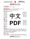 CIT004 PDF icon - Chinese