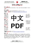 CIT005 PDF icon - Chinese