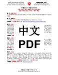 CIT006 PDF icon - Chinese