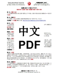 CIT007 PDF icon - Chinese
