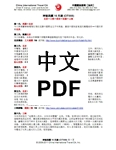 CIT008 PDF icon - Chinese