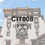 CIT008 Chinese Page Icon - 中文頁 - 150 x 150
