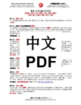 CIT009 PDF icon - Chinese