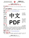 CIT010 PDF icon - Chinese