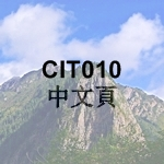 CIT010 Chinese Page Icon - 中文頁 - 150 x 150