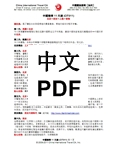 CIT011 PDF icon - Chinese