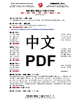 CIT629 - PDF icon - Chinese - 116 x 150