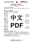 CITS11 PDF icon - Chinese - 116 x 150