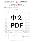 CITS13 PDF icon - Chinese - 116 x 150