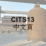 CITS13 - Chinese page icon - 150 x 150
