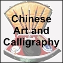 Chinese Art and Calligraphy navigation icon - 125 x 125
