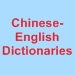 Chinese-English Dictionaries navigation icon - 75 x 75