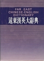 Far East Chinese-English Dictionary - 91 x 125