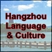 Hangzhou Language and Culture Learning Resources Page icon