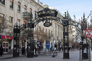 The gate at the entrance to the pedestrian street area of Zhongyang Street (Central Street) in Harbin, China