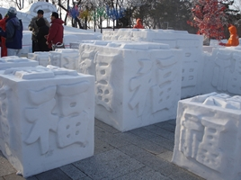 Chinese character snow sculptures at Ice and Snow World in Harbin, China