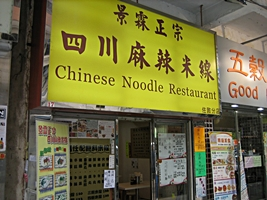 The storefront of the Chinese Noodle Restaurant in Hong Kong's Kowloon District