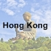 Hong Kong icon with text - 75 x 75
