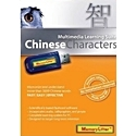 Multimedia Learning Suite Chinese Characters Memory Lifter