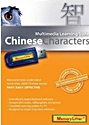 Multimedia Learning Suite - Chinese Characters Memory Lifter - small - 89 x 125