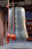 An ancient bell at Nanjing's Confucius Temple