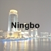 Ningbo icon with text - 75 x 75