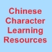 Resources for Learning Chinese Characters navigation icon - 75 x 75