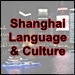 Shanghai Language and Culture Resources Page icon