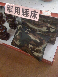 Shaoguan - US army pillows - small - 240 x 320