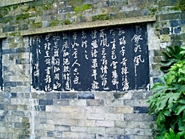 A famous poem displayed in Shen Garden, Shaoxing