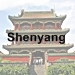 Shenyang icon with text - 75 x 75