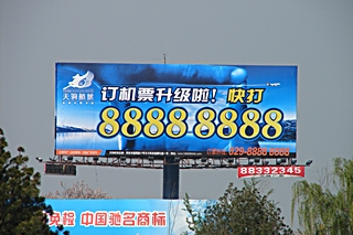A billboard near Xi'an displaying a lucky phone number - photo by Justin Burner