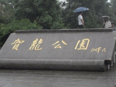 A large sign reading 贺龙公园 (He Long Park) in Zhangjiajie (张家界), Hunan Province, China